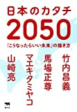 日本のカタチ2050