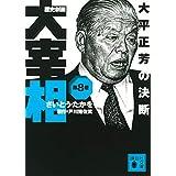歴史劇画 大宰相 第八巻 大平正芳の決断 (講談社文庫)