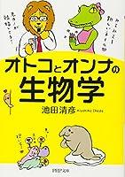 オトコとオンナの生物学 (PHP文庫)