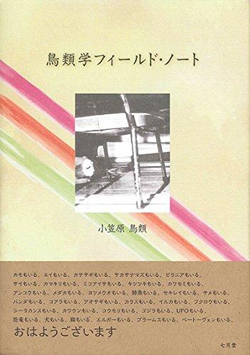 鳥類学フィールド・ノート