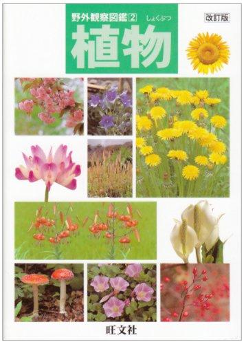 植物 (野外観察図鑑)