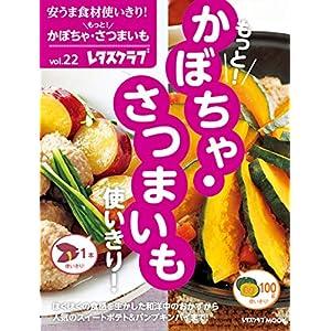 安うま食材使いきり!vol.22 もっと!かぼちゃ・さつまいも使いきり! (レタスクラブMOOK)