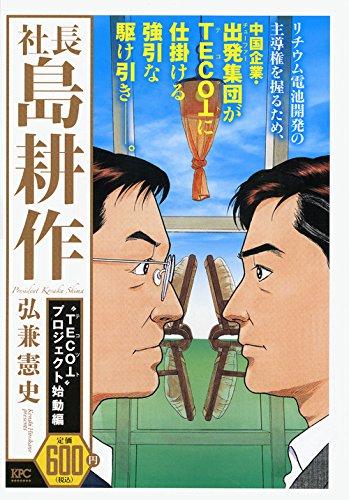 """社長 島耕作 """"TECOT""""プロジェクト始動編 (講談社プラチナコミックス)"""