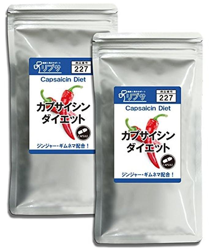 ジャーナルヒューズベルカプサイシンダイエット 約3か月分×2袋 C-227-2