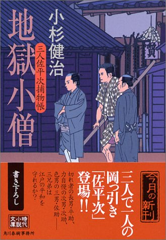 地獄小僧―三人佐平次捕物帳 (時代小説文庫)
