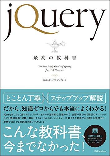 jQuery最高の教科書