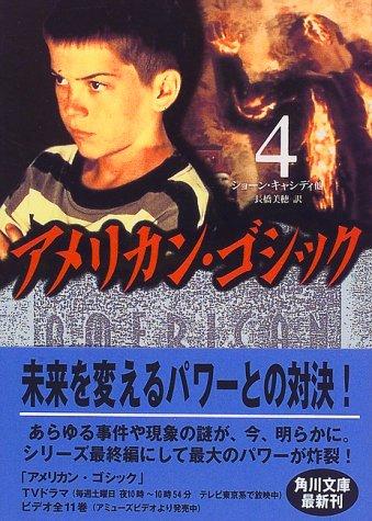 アメリカン・ゴシック〈4〉 (角川文庫)の詳細を見る