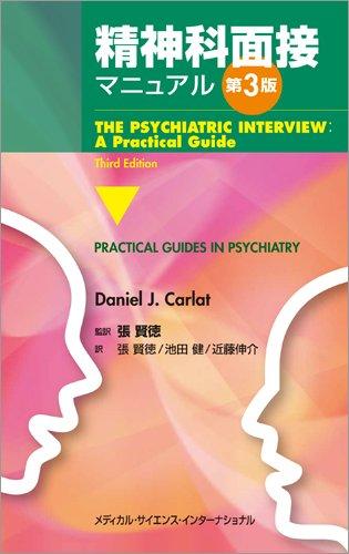 精神科面接マニュアル 第3版の詳細を見る