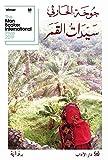 سيدات القمر (Arabic...image
