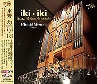 水野 均×権代敦彦~iki・iki - 福島市音楽堂のオルガン