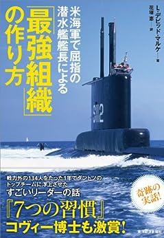 [L・デビッド・マルケ, 花塚 恵]の米海軍で屈指の潜水艦艦長による「最強組織」の作り方