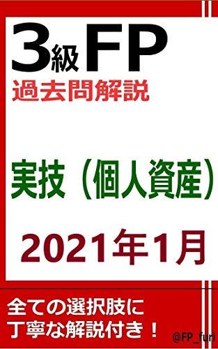 3級FP過去問解説 2021年1月実技(個人資産)
