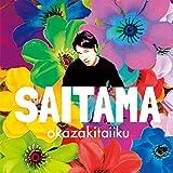 【メーカー特典あり】SAITAMA(通常盤)(顔ヒストリーバッジ付)