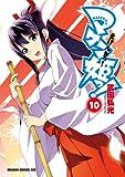 マケン姫っ!(10) (ドラゴンコミックスエイジ)