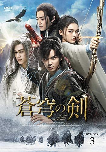 蒼穹の剣DVD-BOX3