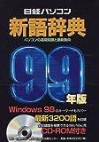 日経パソコン新語辞典 99年版