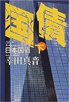 日本国債〈下〉