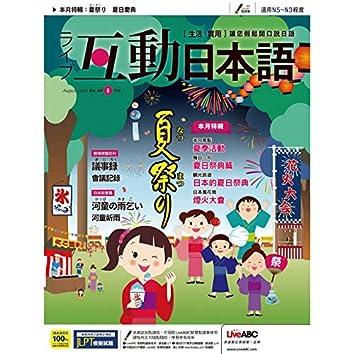 互動日本語2020年8月號