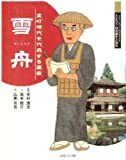 室町時代を代表する画家 雪舟 (よんで しらべて 時代がわかる ミネルヴァ日本歴史人物伝)