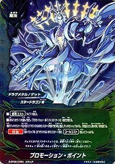 神バディファイト S-SP02 プロモーション・ポイント ガチレア グローリーヴァリアント スペシャルパック第2弾 スタードラゴンW ドラグメタル/ゲット 魔法