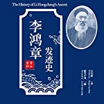 李鸿章发迹史 - 李鴻章發跡史 [The History of Li Hongzhang's Ascent] audiobook cover art