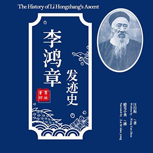 李鸿章发迹史 - 李鴻章發跡史 [The History of Li Hongzhang's Ascent] Audiobook By 汪衍振 - 汪衍振 - Wang Yanzhen cover art