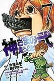 神さまの言うとおり弐(7) (講談社コミックス)