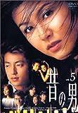 昔の男 Vol.5[DVD]