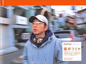 Feti Feti 藤井フミヤ