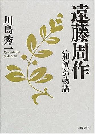 遠藤周作―〈和解〉の物語 (近代文学研究叢刊 (23))