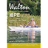 Walton: 琵琶湖と西日本の静かな釣り (vol.10)