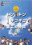 トントンギコギコ図工の時間[DVD]
