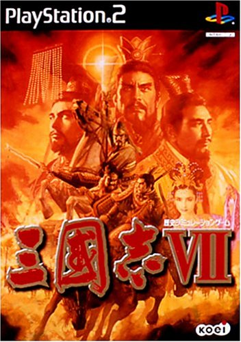三國志VII (Playstation2)