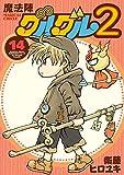 魔法陣グルグル2 (14) (デジタル版ガンガンコミックスONLINE)