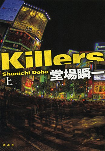 Killers(上)の詳細を見る