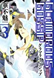 GLAMOROUS GOSSIP(3) (ウィングス・コミックス)