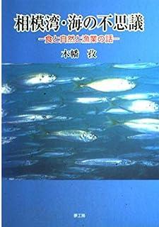 相模湾・海の不思議―食と自然と漁業の話