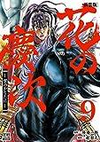 花の慶次 ―雲のかなたに― 新装版 (9) (ゼノンコミックスDX)
