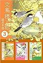 文鳥様と私 超合本版 3巻