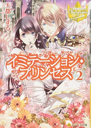 イミテーション・プリンセス〈2〉 (レジーナ文庫)