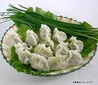 ★激安 冷凍酸菜餃子 【冷凍食品】1kg★(50個)
