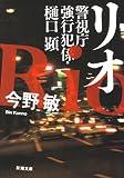 リオ―警視庁強行犯係・樋口顕 (新潮文庫)