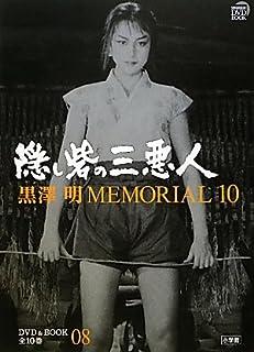 黒澤明MEMORIAL10 8:隠し砦の三悪人 (小学館DVD&BOOK)