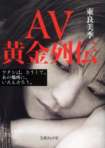 AV黄金列伝 (文庫ぎんが堂)