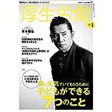 厚生労働 2020年1月号「知りたい」と「知ってほしい」をつなげます-MHLW TOP INTERVIEW 本木雅弘さん(俳優)