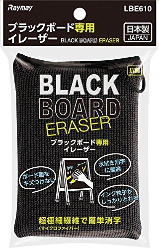 レイメイ藤井『ブラックボード専用イレーザー』