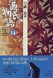 源氏物語: 早蕨、宿木 (第14巻) (古典セレクション)