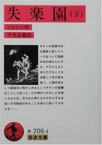 失楽園 下 (岩波文庫 赤 206-3)