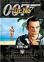 007 ドクター・ノオ アルティメット・エディション [DVD]