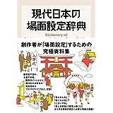 現代日本の場面設定辞典